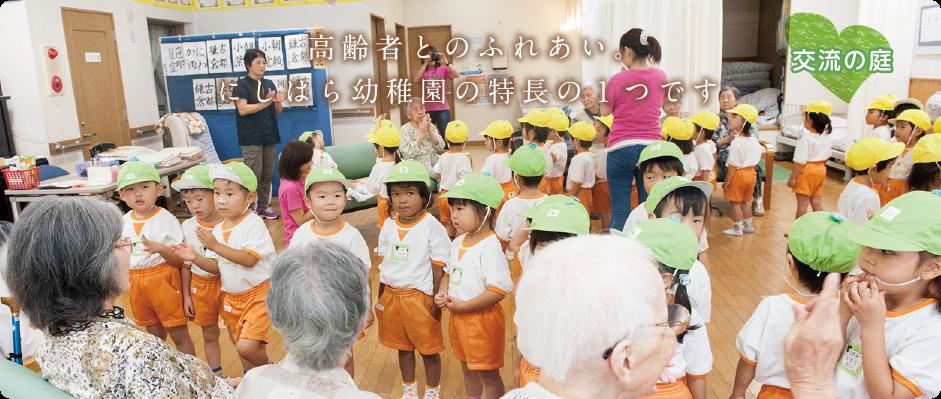 高齢者とのふれあい。にしはら幼稚園の特長の1つです