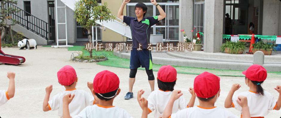 専任講師による体操指導