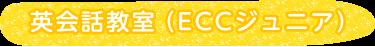 英会話教室(ECCジュニア)