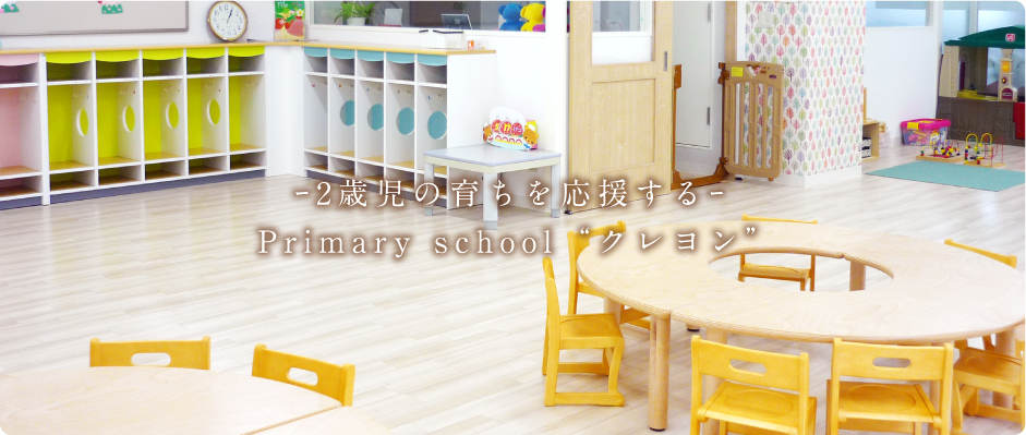 """2 歳児の育ちを応援する Primary school """"クレヨン"""""""
