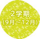 2学期(9月~12月)