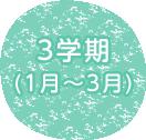 3学期(1月~3月)