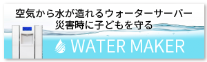 WATER MAKER